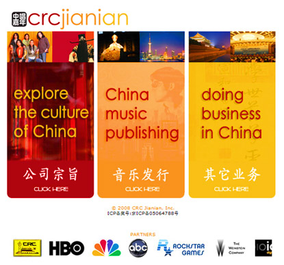 CRC Jianian promotes cultural exchange. A portal for  China music licensing and publishing, and cultivating US and Chinese business